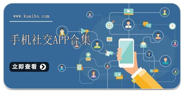 社交软件合集