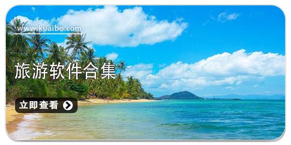旅游软件合集