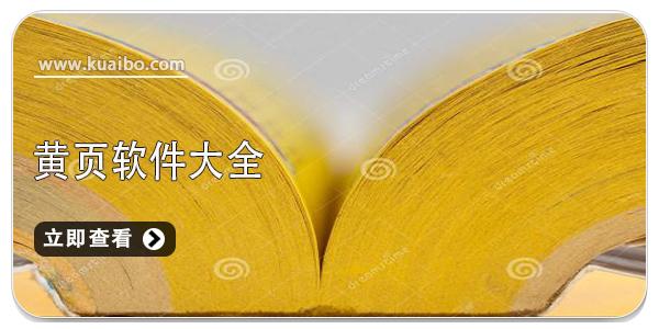 黄页软件大全