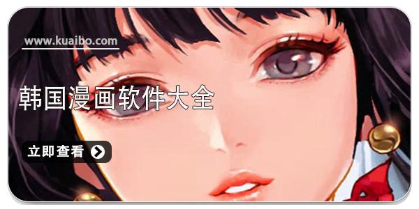 韩国漫画软件大全