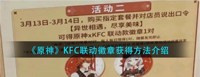 原神肯德基徽章怎么得-原神KFC联动徽章获得方法介绍