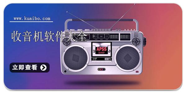 收音机软件合集
