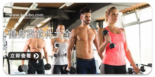 健身类软件大全