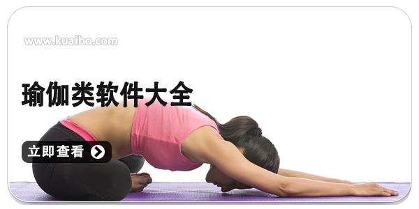 瑜伽类软件大全