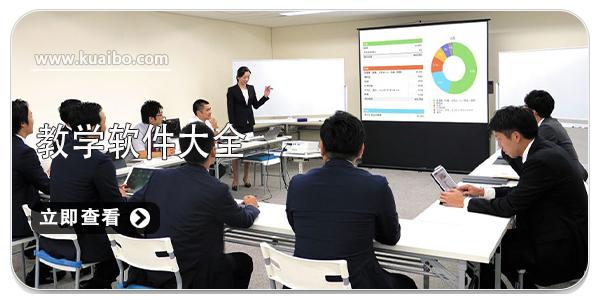 教学软件大全