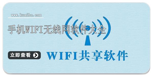 wifi无线网软件合集