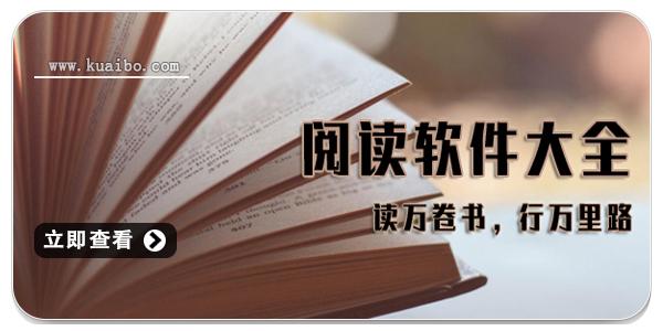 阅读软件合集