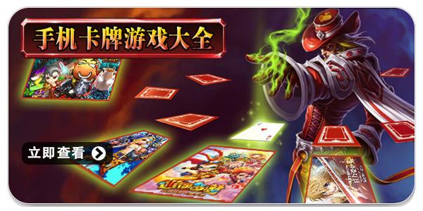 卡牌游戏合集