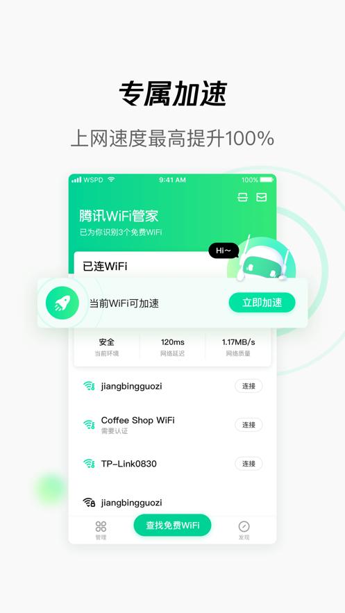 腾讯WiFi管家截图4