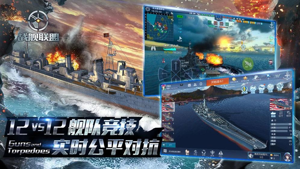 战舰联盟截图2