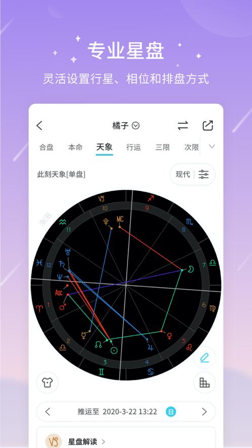 测测星座截图3