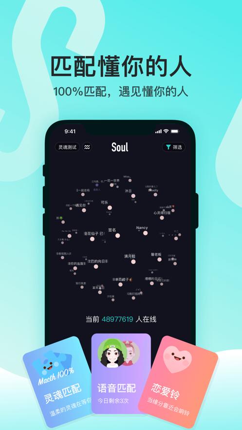soul恋爱铃截图7