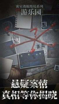 密室逃脱绝境系列11游乐园截图3