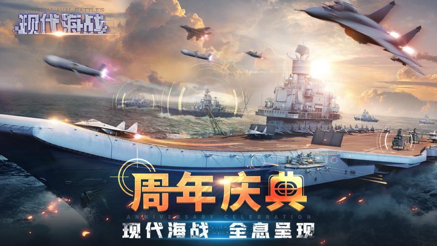 现代海战截图1