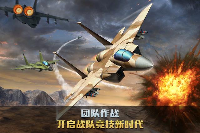 空战争锋截图3