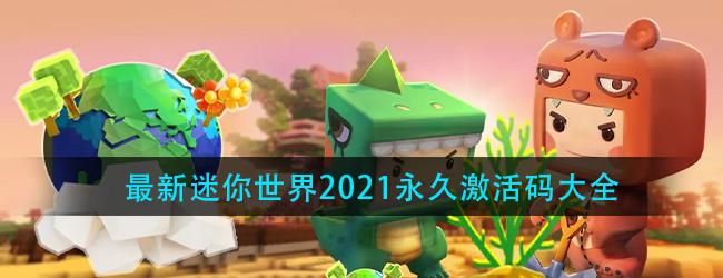 迷你世界2021永久激活码大全-最新迷你世界2021永久激活码大全分享