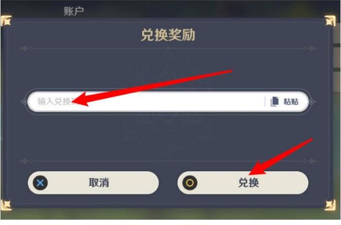 2021原神永久兑换码10000原石是真的吗-2021原神永久兑换码大全