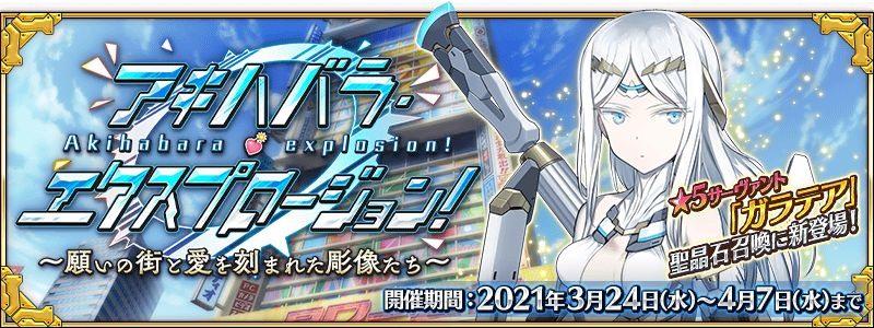 《FGO》日版活动「Akihabara Explosion!」3月24日开跑推出新从者「伽拉忒亚」