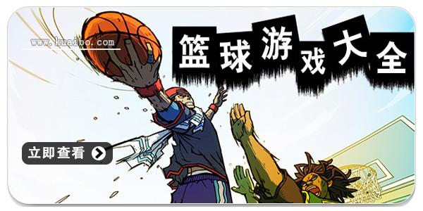 篮球游戏大全