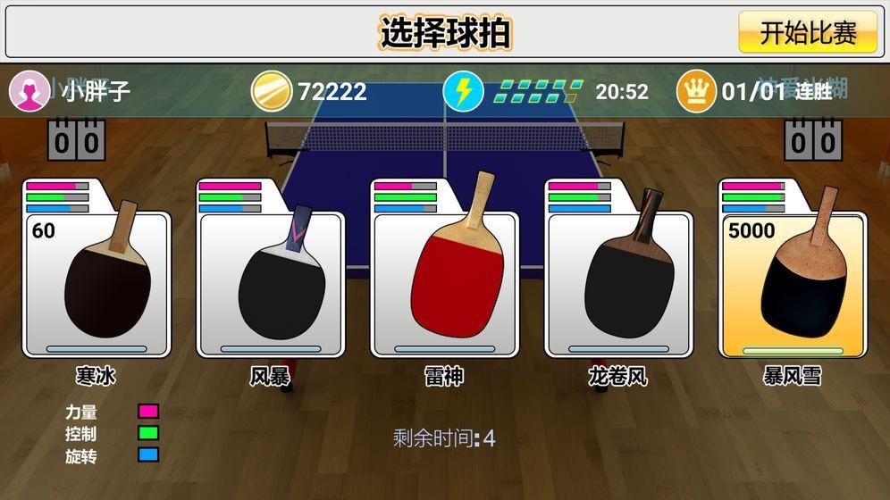 虚拟乒乓截图3