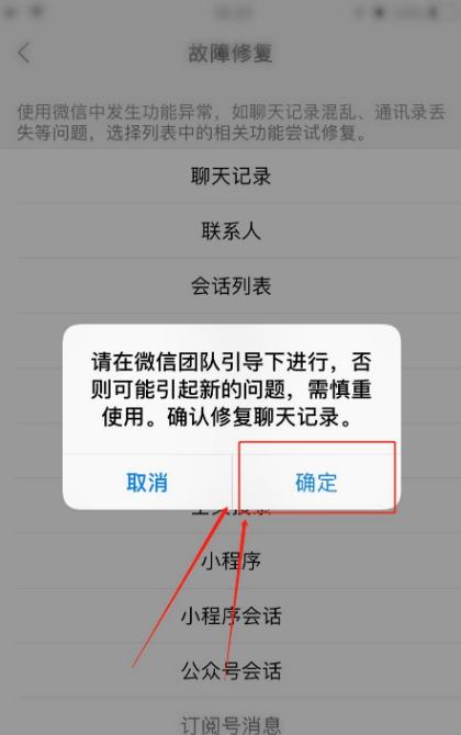 微信聊天记录删了怎么恢复找回来-微信聊天记录恢复找回教程方法
