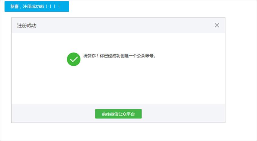 个人怎么注册微信公众号-注册个人微信公众号的方法