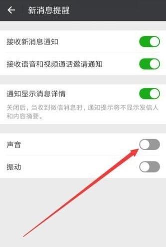 微信新消息没有声音提醒怎么办-微信新消息没有声音提醒的解决方法