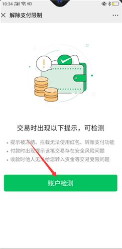 微信怎么解除收款限制-微信解除收款限制的方法