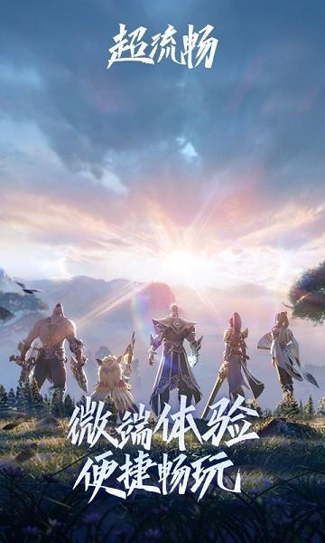 王者荣耀云游戏截图2