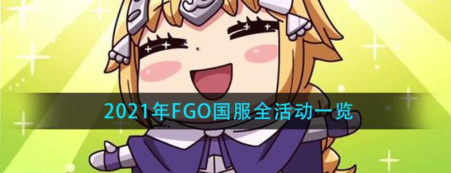 FGO国服2021有哪些活动-2021年全活动一览