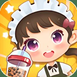 天天爱奶茶2