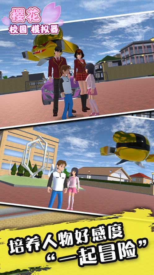 樱花校园模拟器截图3