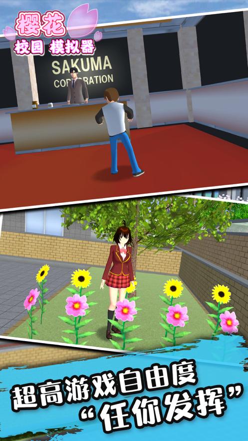 樱花校园模拟器截图4