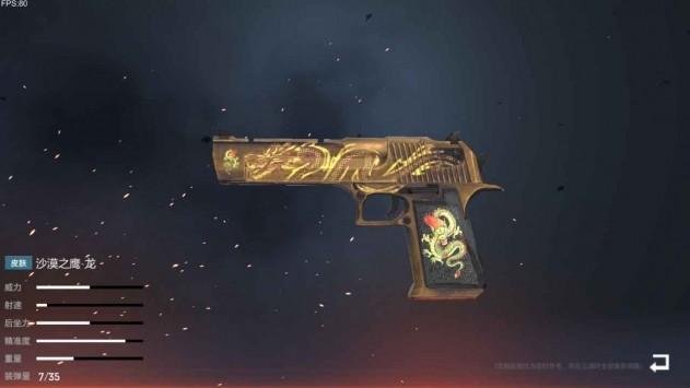 枪破黎明截图3