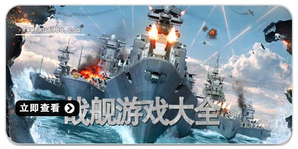 战舰游戏合集