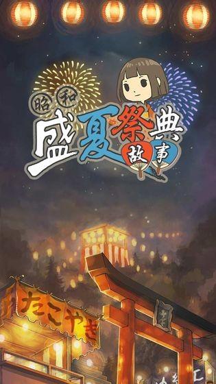 昭和盛夏祭典故事截图3