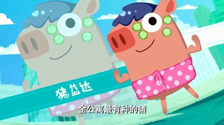 猪猪公寓截图3