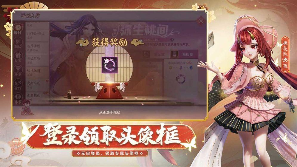 决战平安京截图6