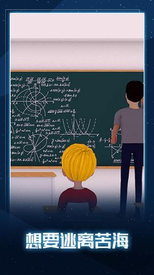无聊的教室截图3