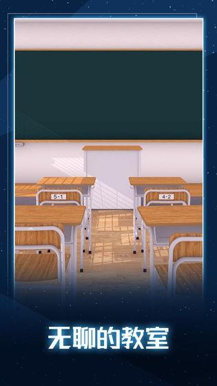 无聊的教室截图1