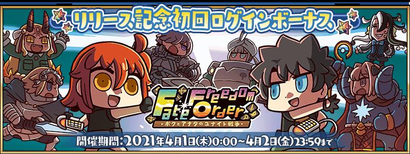 英灵合成RPG《FFO ~我与你的合成战争~》于日本推出组合灵基碎片创造专属从者