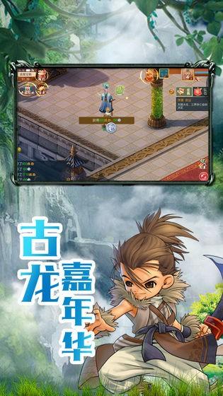 梦幻古龙:风起云涌截图2
