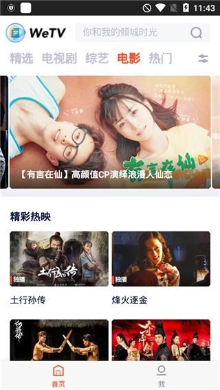 WeTV (腾讯视频国际版)截图3