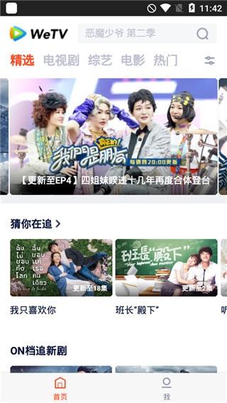 WeTV (腾讯视频国际版)截图1