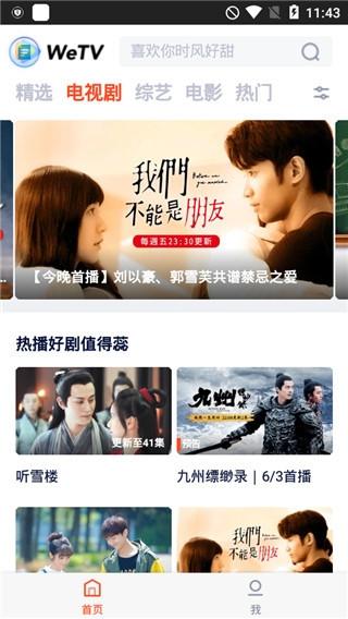WeTV (腾讯视频国际版)截图2