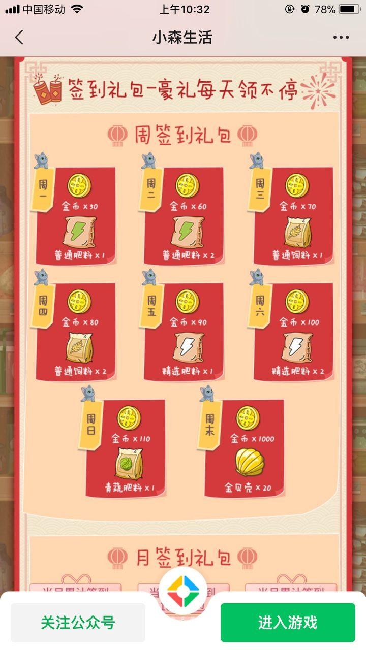 小森生活微信注册红包怎么领-小森生活微信注册5元红包领取教程