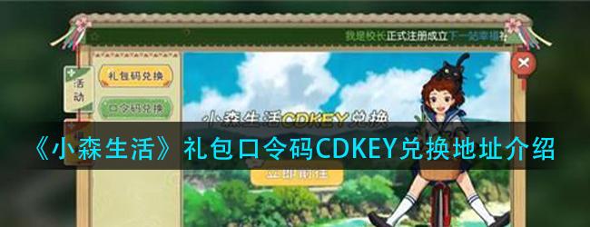小森生活礼包口令码在哪兑换-礼包口令码CDKEY兑换地址介绍