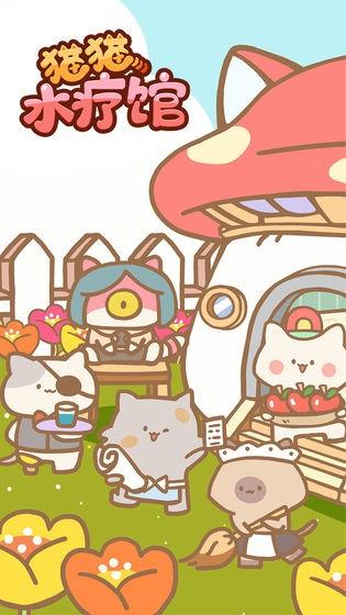猫猫水疗馆截图1