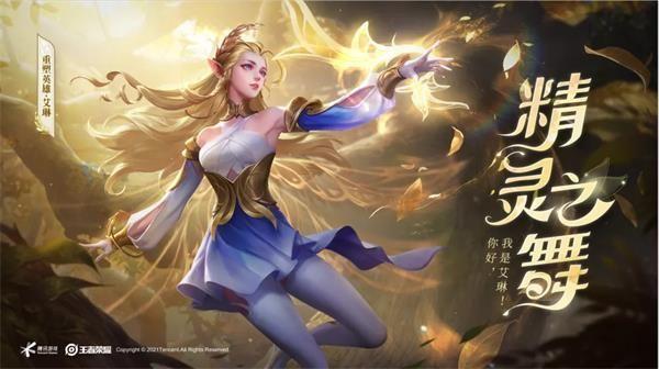 2021王者荣耀重塑艾琳怎么获得-重塑艾琳获得方法介绍