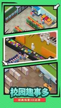 校园模拟器截图4